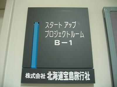 %EF%BE%99%EF%BD%B0%EF%BE%91%E7%A4%BE%E5%90%8D%E6%9D%BF.jpg