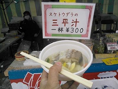 竹内さん「スケソウ三平汁」