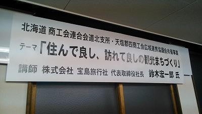 幌延商工会講演
