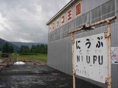 トロッコ王国仁宇布駅