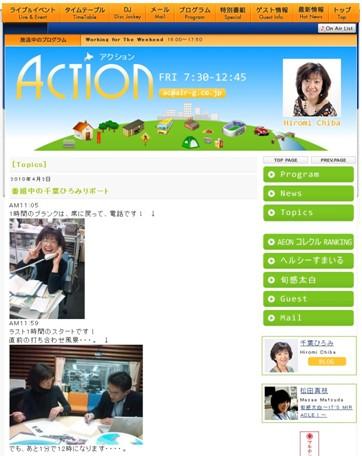 Actionのブログページ
