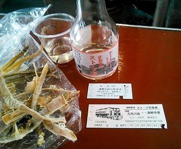 ストーブ列車お酒とスルメ