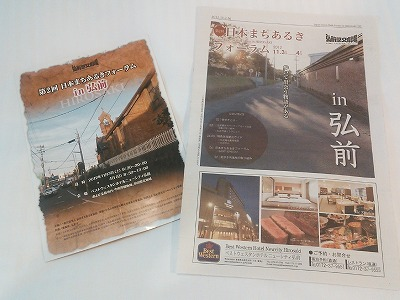 弘前まちあるき新聞
