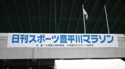 2011豊平川マラソン看板