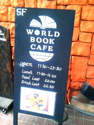 ワールドブックカフェ看板