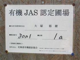 JAS%E8%AA%8D%E8%A8%BC_R.jpg