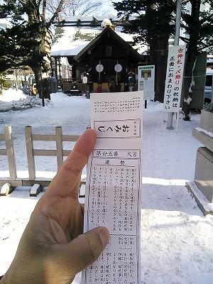 2013年初詣「大吉」
