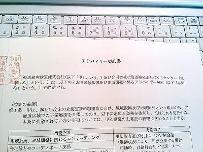 JR&まちセン契約書