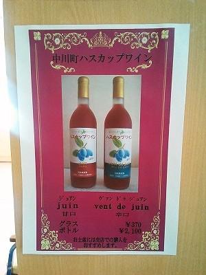 ハスカップワインポスター