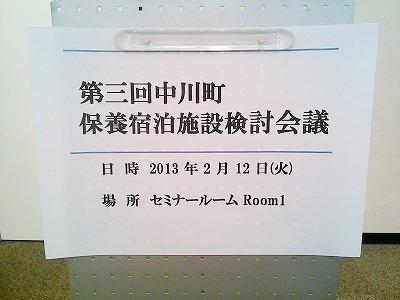 第3回ポンピラ温泉検討会議看板