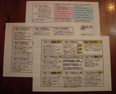 2010年の計画シート