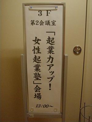 函館女性塾看板
