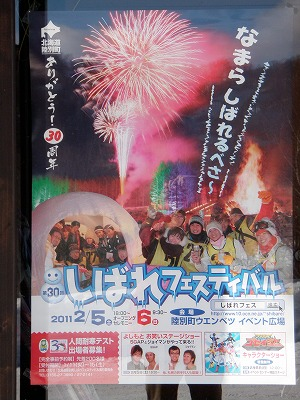しばれフェスティバルポスター