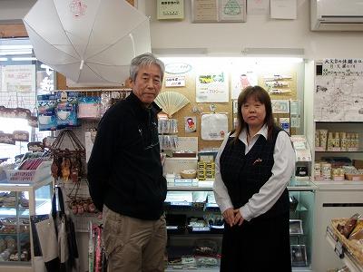 道の駅りくべつ金子さんとスタッフさん