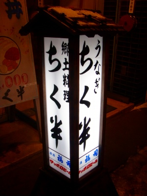 釧路の『ちく半』看板