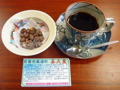 2月の茶大豆