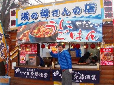 雪まつりのヤマヨ斉藤漁業さんのお店