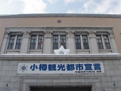 小樽市役所外観