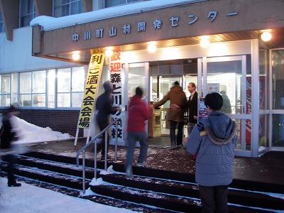 中川冬版山村開発センター入り口