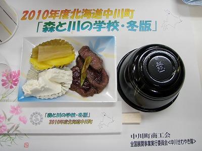 中川冬版初日ランチョンマット