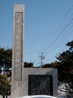 ニチレイフーズ森工場石碑