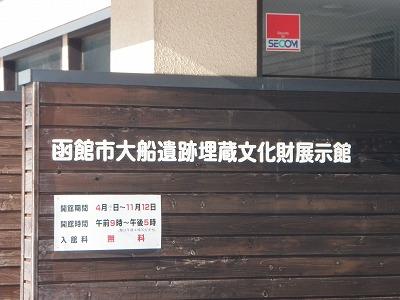 大船遺跡埋蔵文化財展示館