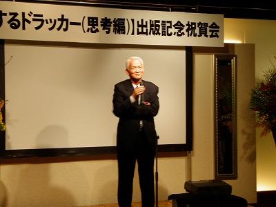 上田先生スピーチ