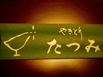 美唄たつみ箸袋