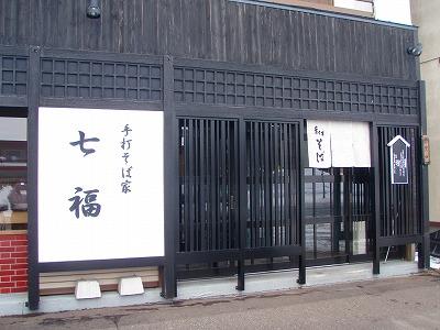 新篠津「七福」外観