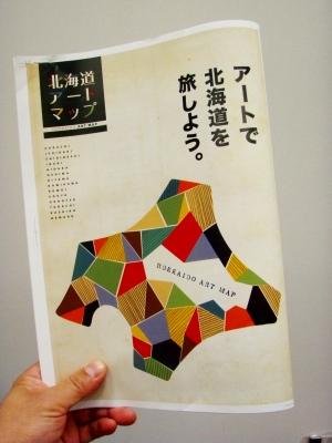 北海道アートマップの表紙