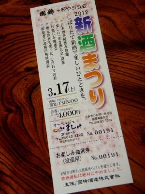 2012国稀会チケット