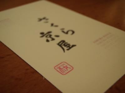 さくら京屋ショップカード