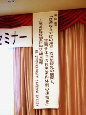檜山江差講演の垂れ紙