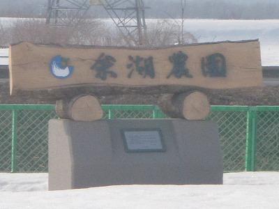 「余湖農園」記念碑
