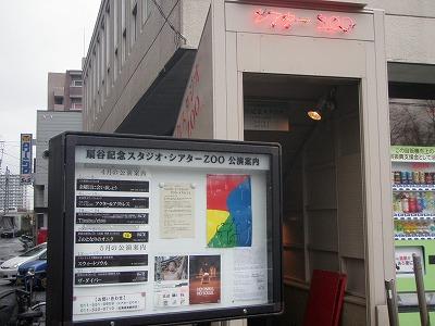 スタジオZOOの入り口