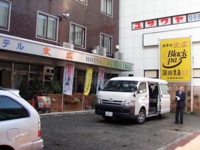 蒲田のホテル末広