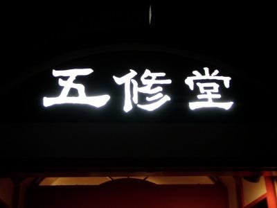 五修堂夜看板