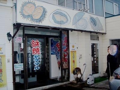 浜焼ヤママル玄関