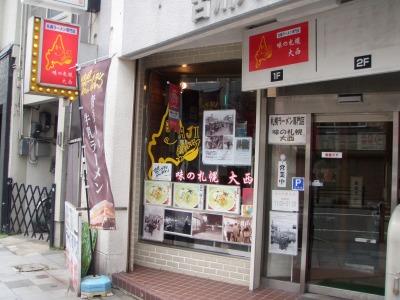 「味の札幌 大西」外観