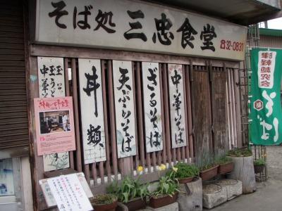 弘前「三忠食堂本店」外観