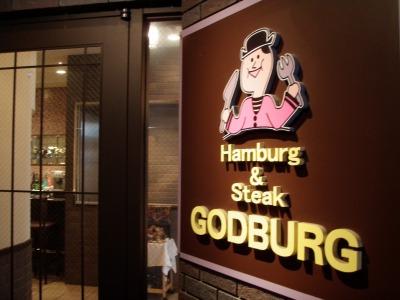 ゴッドバーグの入り口