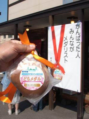 洞爺湖マラソン「どらメダル」