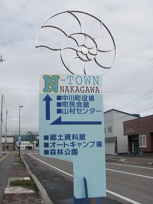 天塩中川駅前の新看板