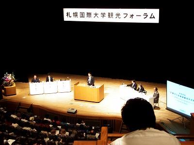 札幌国際大学観光フォーラムステージ
