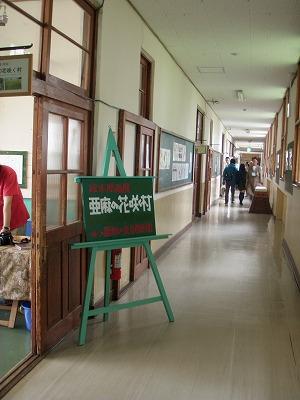 第4回亜麻まつり廊下