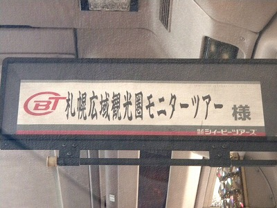 札幌広域圏モニターツアーバス看板