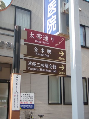 金木町ロードサイン
