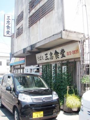 弘前の「三忠食堂本店」外観