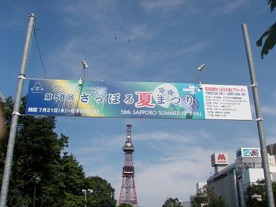 2011大通公園夏まつり看板
