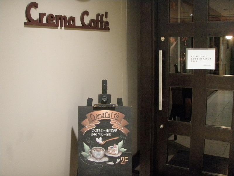 クレマカフェ入り口